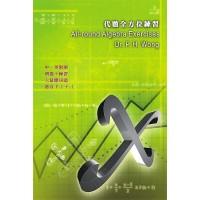 All-round Algebra Exercises
