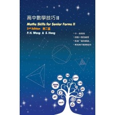 Maths Skills for Senior Forms II, 2nd Edition